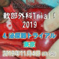 軟部外科Trial! 2019【4.泌尿器トライアル】東京:11月4日(月・祝)