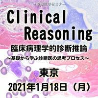 【口腔腫瘍】:東京: 2021年1月18日(月)