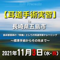 実習セミナー:【耳道手術実習】:長崎県五島市:2021年11月3日(水・祝)