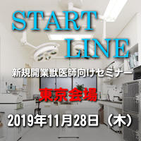 『START LINE』5th Season【整形疾患①運動器疾患の診断】東京:2019年11月28日(木)