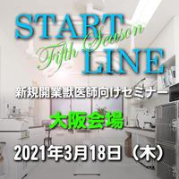 『START LINE』5th Season 第18回【Common surgery:臨床でよく遭遇する外科疾患】:大阪:2021年3月18日(木)