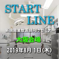 『START LINE』5th Season【皮膚形成②皮膚形成手術:各論】大阪: 2019年8月 1日(木)