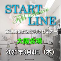 『START LINE』5th Season 第17回【泌尿器の外科② 尿道の手術と尿道瘻】:大阪:2021年3月4日(木)