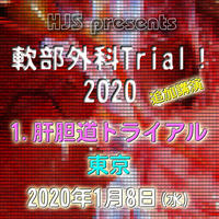 軟部外科Trial! 2020【1.肝胆道トライアル】東京:1月8日(水)