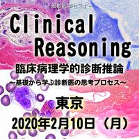 臨床病理学的診断推論「基礎から学ぶ血液学」:東京:2020年2月10日(月)