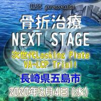 【骨折治療NEXT STAGE】長崎:2020年3月4日(水)