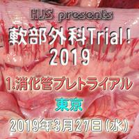 軟部外科Trial! 2019【1.消化管プレトライアル】東京 3月27日(水)