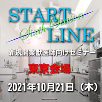 『START LINE』6th Season 【5. 皮膚形成 ③頭頸部の形成と再建】:東京:2021年10月月21日(木)