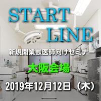 『START LINE』5th Season 第9回【整形疾患②関節のcommon disease】大阪:2019年12月12日(木)
