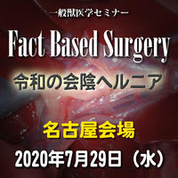 『Fact Based Surgery』第2回 「令和の会陰ヘルニア」:名古屋:2020年7月29日(水)