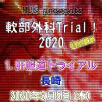 軟部外科Trial! 2020【1.肝胆道トライアル】長崎:3月5日(木)