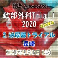 軟部外科Trial! 2020【2.泌尿器トライアル】長崎:3月6日(金)