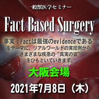 第5回【胃の切除と再建手術】:大阪:2021年7月8日(木)