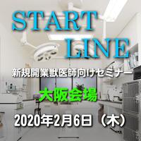 『START LINE』5th Season 第10回目【整形疾患③運動器外傷:骨折と脱臼】大阪:2020年2月 6日(木)