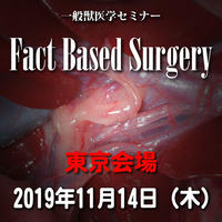 『Fact Based Surgery』犬の前立腺疾患:東京:2019年11月14日(木)