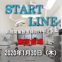 『START LINE』5th Season 第10回目【整形疾患③運動器外傷:骨折と脱臼】:東京:2020年1月30日(木)