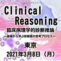 【犬の消化管腫瘍】:東京: 2021年3月8日(月)
