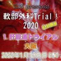 軟部外科Trial! 2020【1.肝胆道トライアル】大阪:1月16日(木)