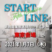 『START LINE』5th Season 第17回【泌尿器の外科② 尿道の手術と尿道瘻】:東京:2021年1月7日(木)