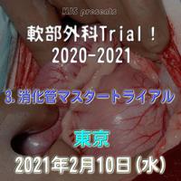 軟部外科Trial! 2020-2021【3.消化管マスタートライアル】東京:2021年2月10日(水)