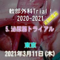 軟部外科Trial! 2020-2021【5.泌尿器トライアル】追加講演:東京:2020年3月11日(木)