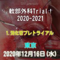 軟部外科Trial! 2020-2021【1.消化管プレトライアル】東京:2020年12月16日(水)