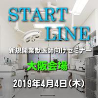 『START LINE』5th Season【試験開腹:Factから考える病態】大阪: 2019年4月4日(木)