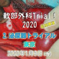 軟部外科Trial! 2020【2.泌尿器トライアル】東京:1月9日(木)