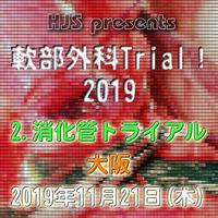 軟部外科Trial! 2019【2.消化管トライアル】大阪:11月21日(木)