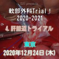 軟部外科Trial! 2020-2021【4.肝胆道トライアル】東京:2020年12月24日(木)