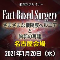 『Fact Based Surgery』第4回「さまざまな横隔膜ヘルニアと胸郭の再建」:名古屋:2021年1月20日(水)
