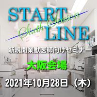 『START LINE』6th Season 【5. 皮膚形成 ③頭頸部の形成と再建】:大阪:2021年10月28日(木)