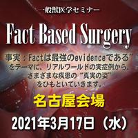 『Fact Based Surgery』第4回「さまざまな横隔膜ヘルニアと胸郭の再建」:名古屋:2021年3月17日(水)