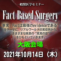 第6回「耳道と鼓室の手術」:大阪:2021年10月14日(木)