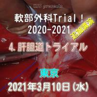 軟部外科Trial! 2020-2021【4.肝胆道トライアル】追加講演:東京:2021年3月10日(水)