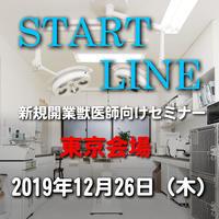 『START LINE』5th Season 第9回【整形疾患②関節のcommon disease】東京:2019年12月26日(木)