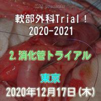 軟部外科Trial! 2020-2021【2.消化管トライアル】東京:2020年12月17日(木)