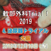 軟部外科Trial! 2019【4.泌尿器トライアル】大阪12月19日(木)
