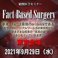 『Fact Based Surgery』第6回「耳道と鼓室の手術」:東京:2021年9月29日(水)