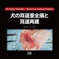 YILハイパーブックレット ヴェテリナリサージカルギャラリー「犬の耳道亜全摘と耳道再建」
