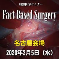 『Fact Based Surgery』犬の前立腺疾患:名古屋:2020年2月5日(水)