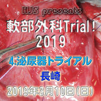 軟部外科Trial! 2019【4.泌尿器トライアル】長崎 3月10日(日)