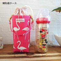 哺乳瓶ケース(ピンクフラミンゴ)
