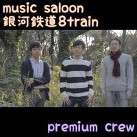 music salon銀河鉄道 8 train premium crew