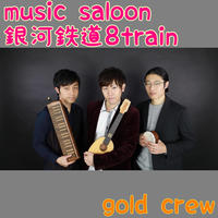music salon銀河鉄道 8 train gold crew
