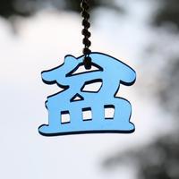 盆キーホルダー[漢字・ブルー]