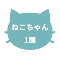 【ベーシックプラン】ねこちゃん1頭【特別ご案内】