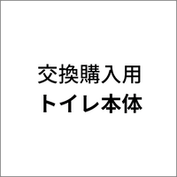 【交換購入用】トイレ本体