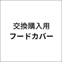 【交換購入用】フードカバー