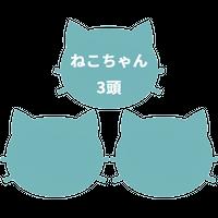 【ベーシックプラン】ねこちゃん3頭【特別ご案内】